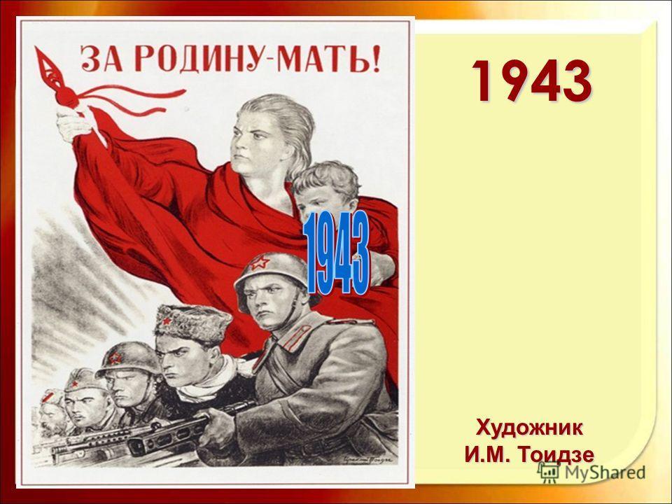Художник И.М. Тоидзе 1943