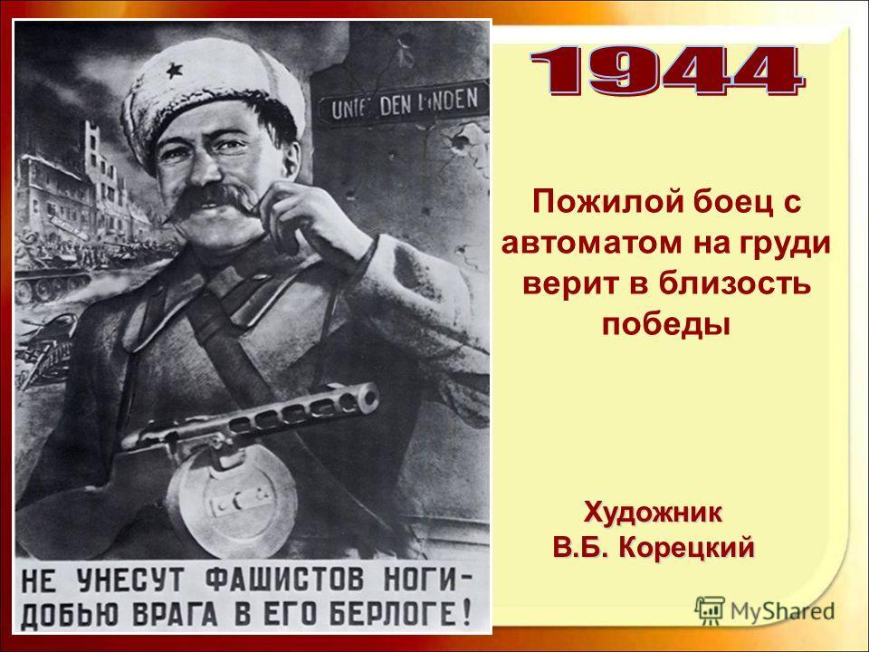 Пожилой боец с автоматом на груди верит в близость победы Художник В.Б. Корецкий