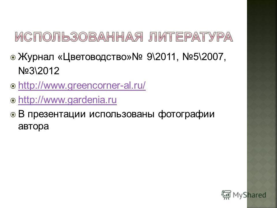 Журнал «Цветоводство» 9\2011, 5\2007, 3\2012 http://www.greencorner-al.ru/ http://www.gardenia.ru В презентации использованы фотографии автора