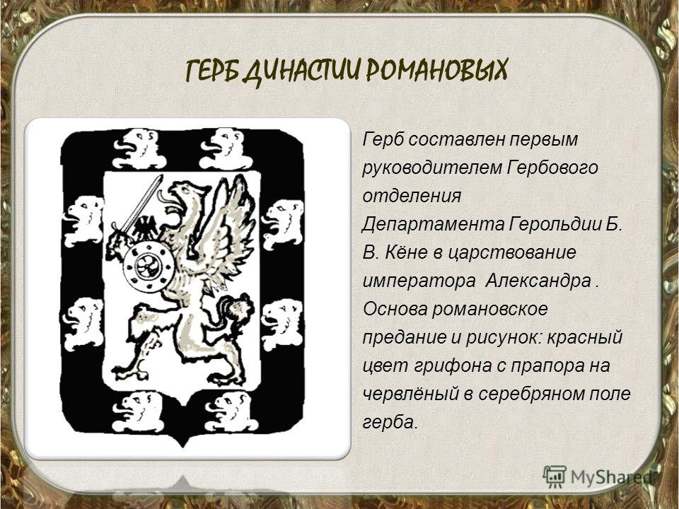 Романовы старинный русский дворянский род (носивший такую фамилию с середины XVI века), а затем династия русских царей и императоров.
