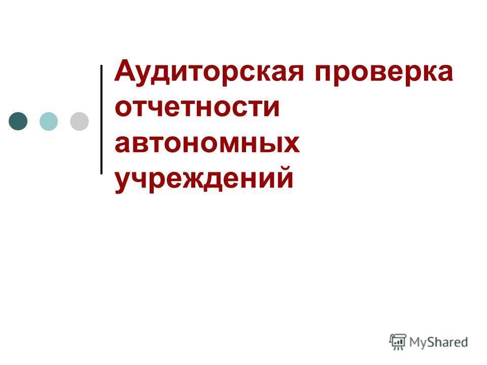 Аудиторская проверка отчетности автономных учреждений