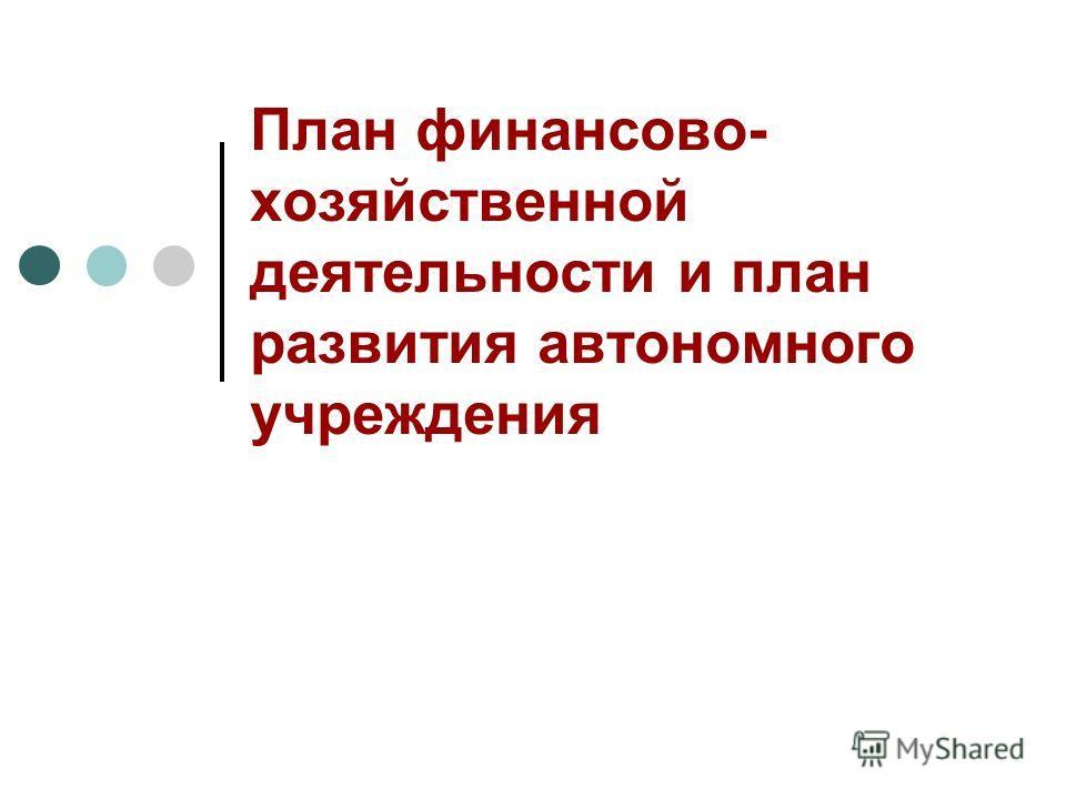 План финансово- хозяйственной деятельности и план развития автономного учреждения