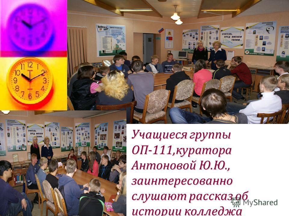 Учащиеся группы ОП-111,куратора Антоновой Ю.Ю., заинтересованно слушают рассказ об истории колледжа
