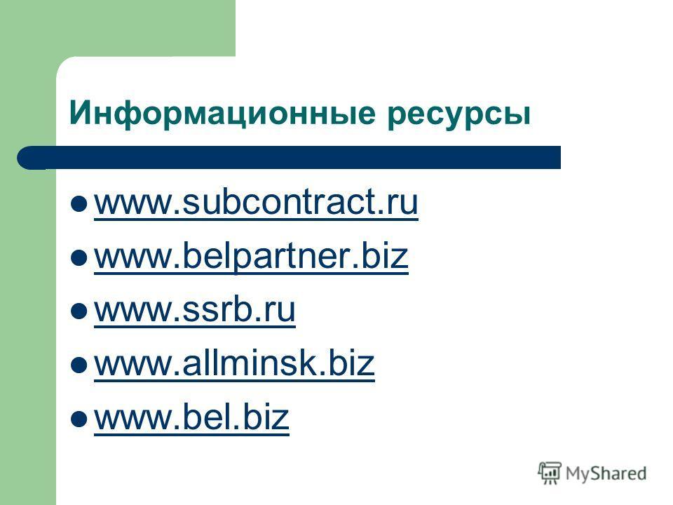 Информационные ресурсы www.subcontract.ru www.belpartner.biz www.ssrb.ru www.allminsk.biz www.bel.biz