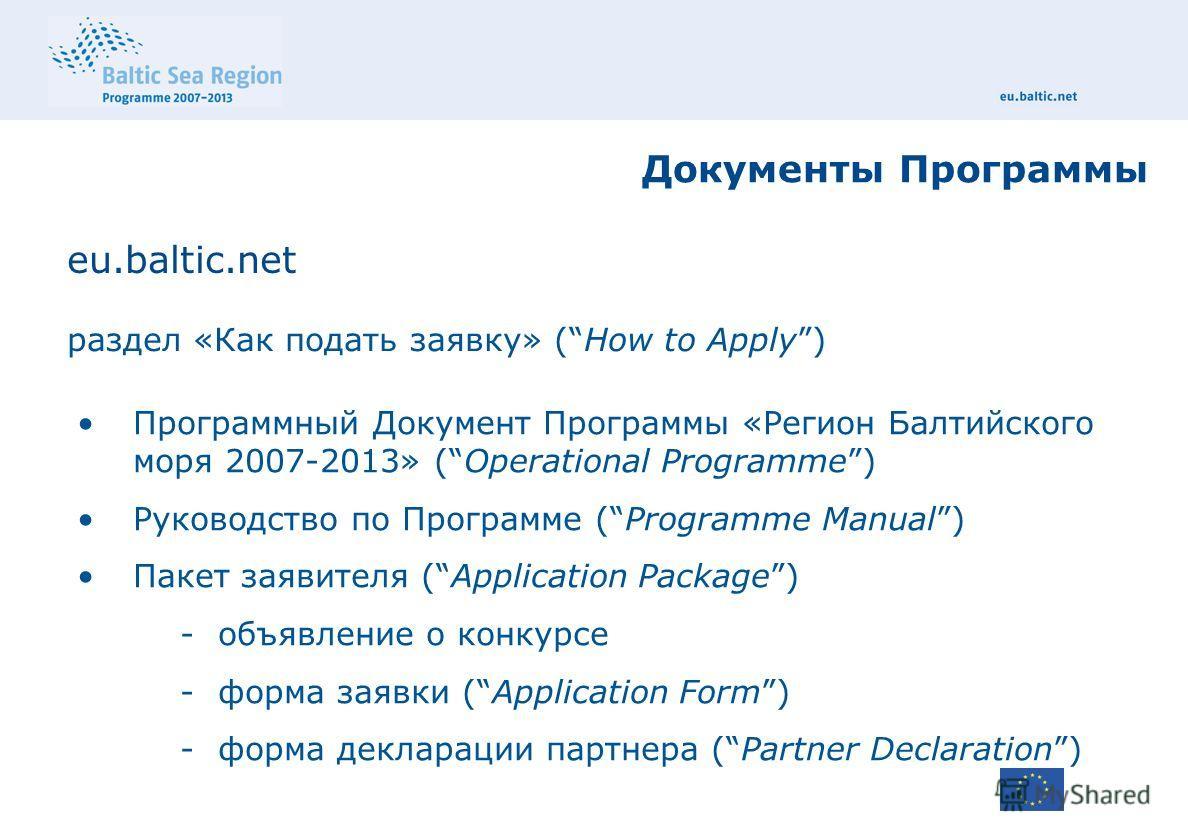 раздел «Как подать заявку» (How to Apply) Программный Документ Программы «Регион Балтийского моря 2007-2013» (Operational Programme) Руководство по Программе (Programme Manual) Пакет заявителя (Application Package) -объявление о конкурсе -форма заявк