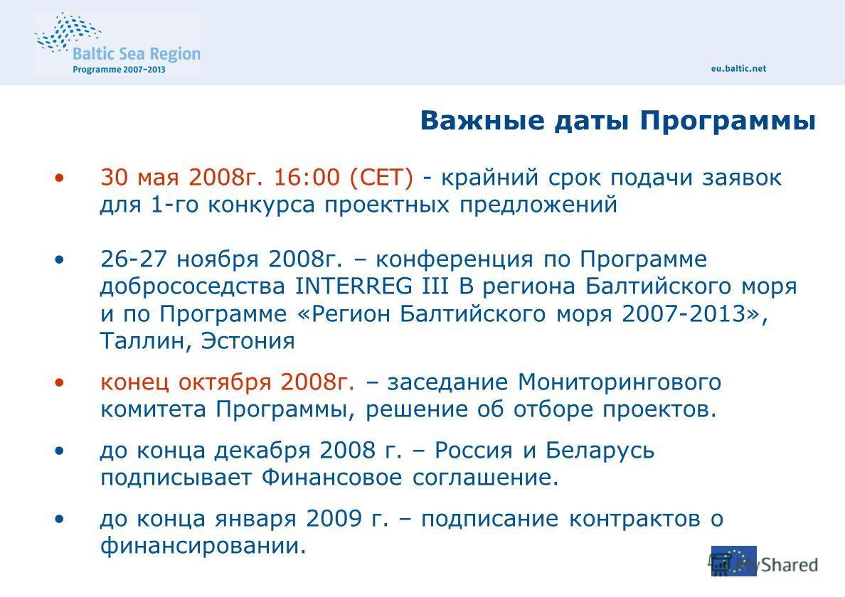30 мая 2008г. 16:00 (СЕТ) - крайний срок подачи заявок для 1-го конкурса проектных предложений 26-27 ноября 2008г. – конференция по Программе добрососедства INTERREG III B региона Балтийского моря и по Программе «Регион Балтийского моря 2007-2013», Т