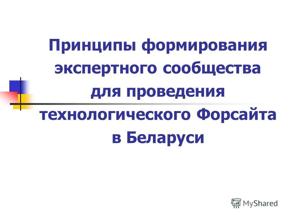 Принципы формирования экспертного сообщества для проведения технологического Форсайта в Беларуси