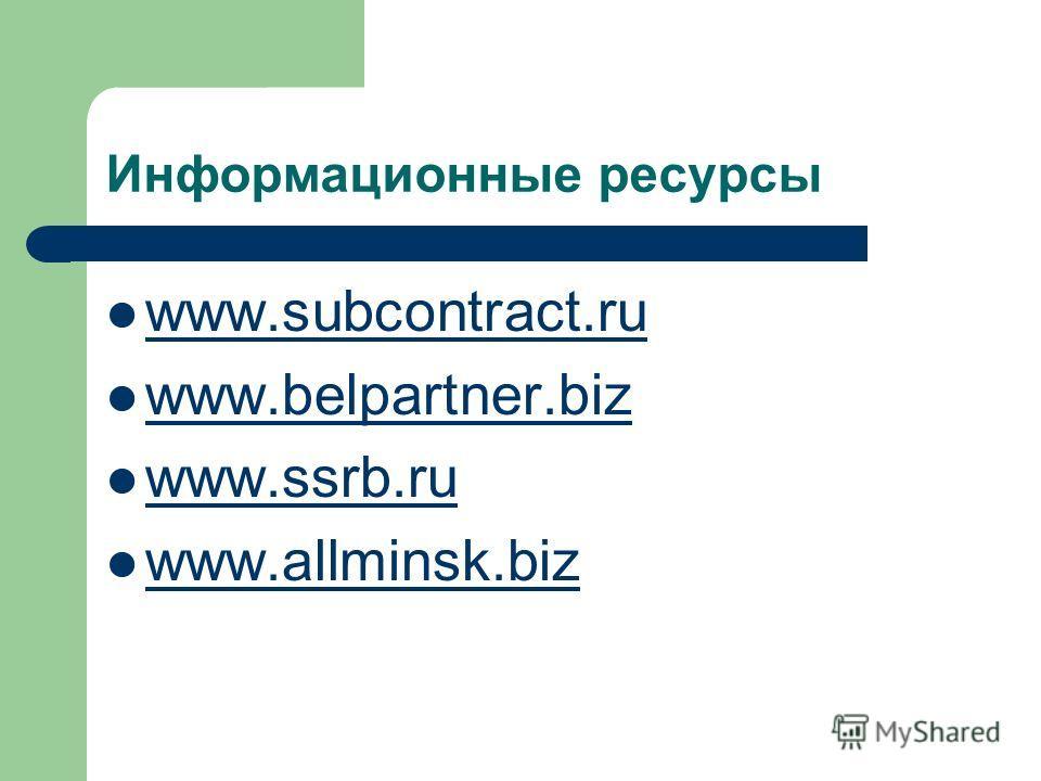 Информационные ресурсы www.subcontract.ru www.belpartner.biz www.ssrb.ru www.allminsk.biz