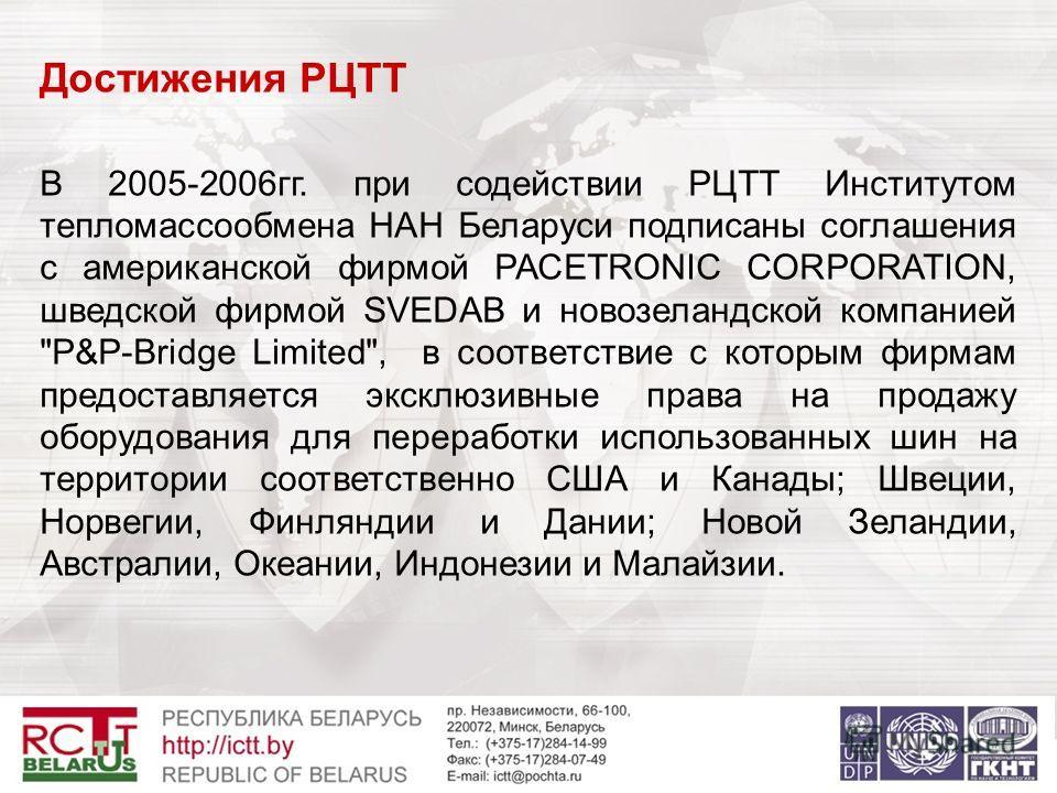 Достижения РЦТТ В 2005-2006гг. при содействии РЦТТ Институтом тепломассообмена НАН Беларуси подписаны соглашения с американской фирмой РАСETRONIC CORPORATION, шведской фирмой SVEDAB и новозеландской компанией