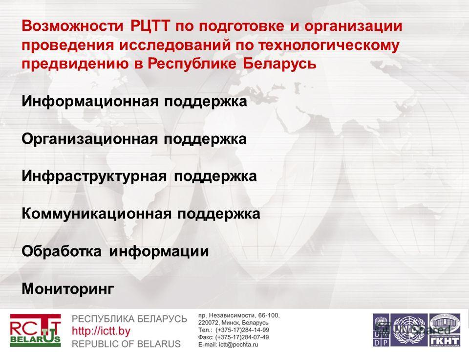 Возможности РЦТТ по подготовке и организации проведения исследований по технологическому предвидению в Республике Беларусь Информационная поддержка Организационная поддержка Инфраструктурная поддержка Коммуникационная поддержка Обработка информации М