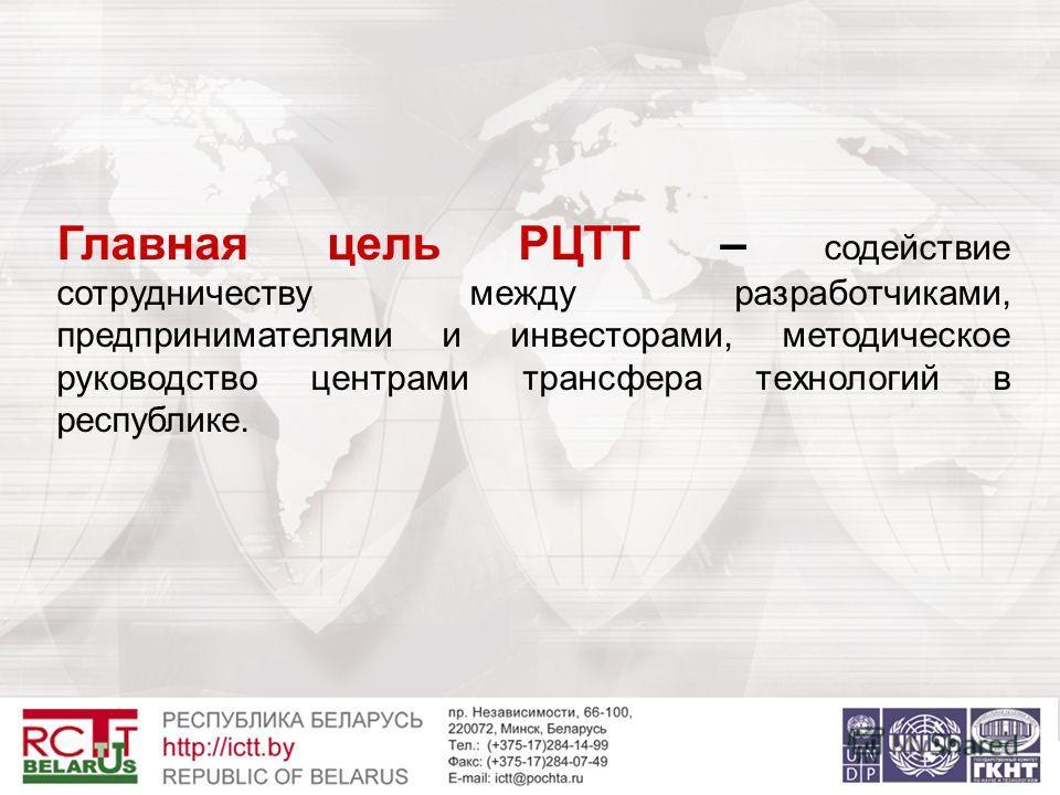 Главная цель РЦТТ – содействие сотрудничеству между разработчиками, предпринимателями и инвесторами, методическое руководство центрами трансфера технологий в республике.