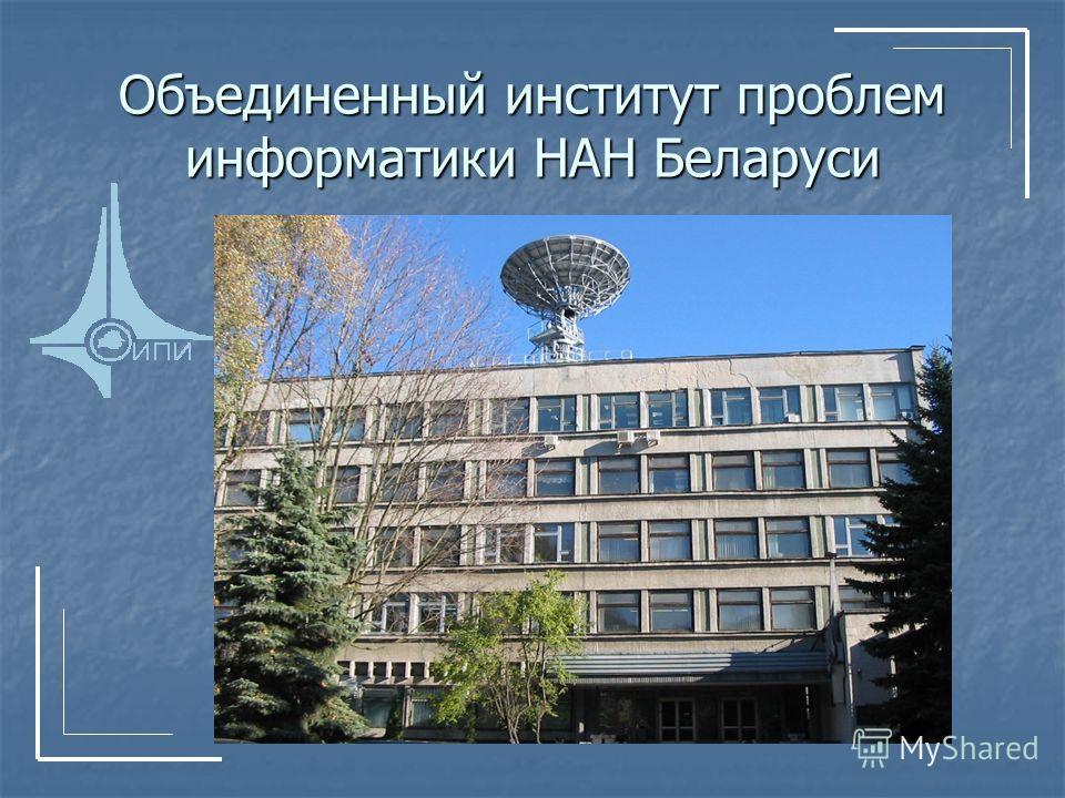 Объединенный институт проблем информатики НАН Беларуси