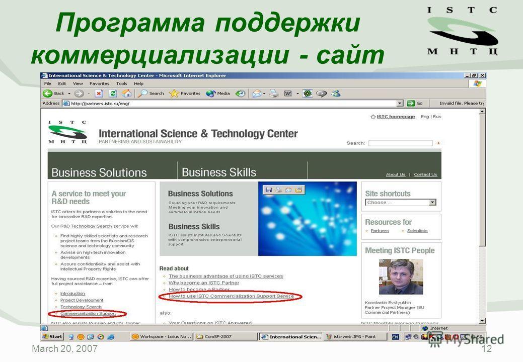 March 20, 200712 Программа поддержки коммерциализации - сайт