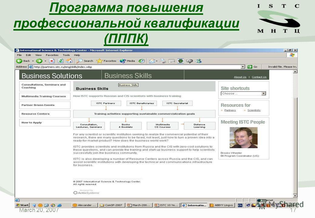 March 20, 200717 Программа повышения профессиональной квалификации (ПППК)