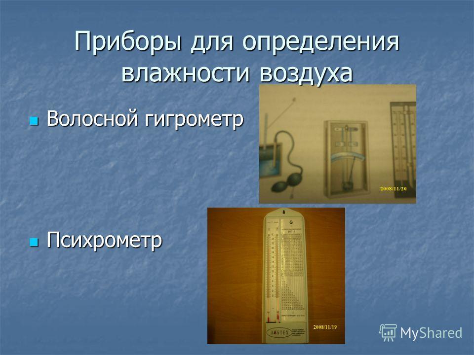 Приборы для определения влажности воздуха Волосной гигрометр Волосной гигрометр Психрометр Психрометр