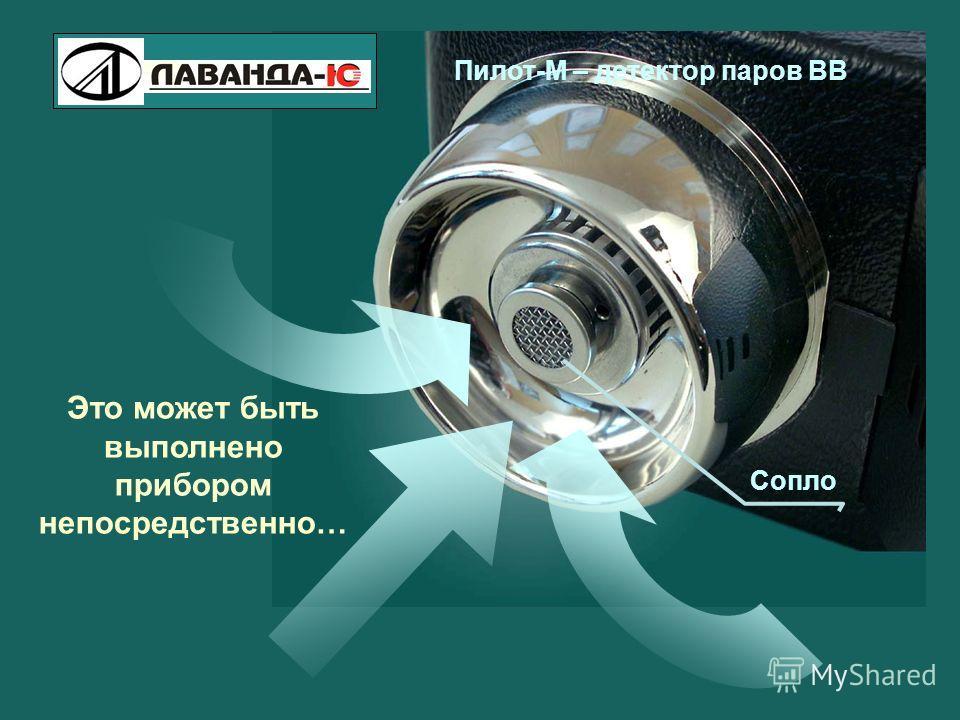 Это может быть выполнено прибором непосредственно… Сопло Пилот-М – детектор паров ВВ