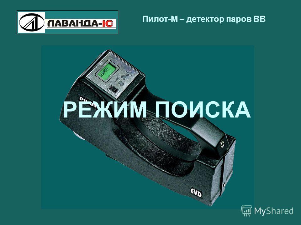 Пилот-М – детектор паров ВВ РЕЖИМ ПОИСКА