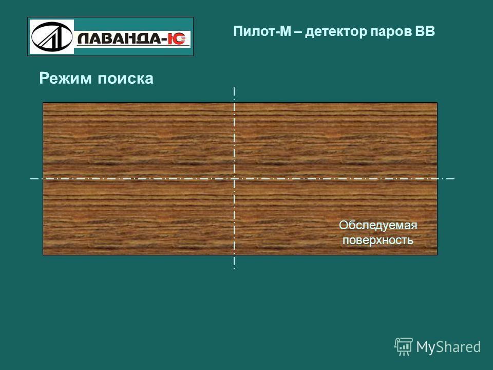 Обследуемая поверхность Пилот-М – детектор паров ВВ Режим поиска
