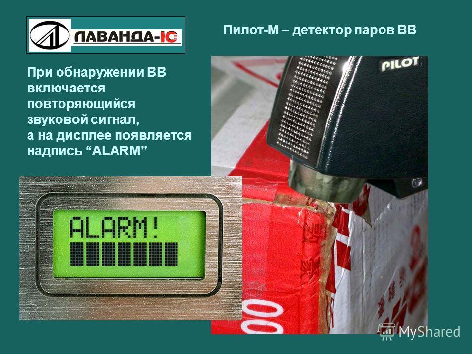 Пилот-М – детектор паров ВВ При обнаружении ВВ включается повторяющийся звуковой сигнал, а на дисплее появляется надпись ALARM