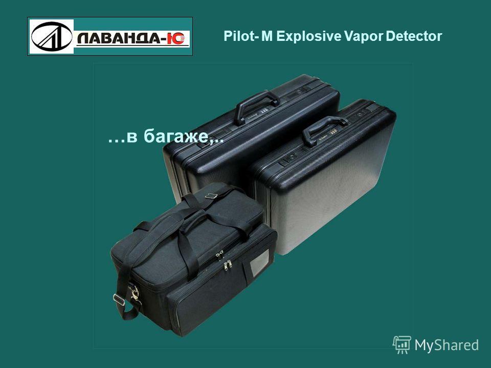 Pilot- M Explosive Vapor Detector …в багаже,..