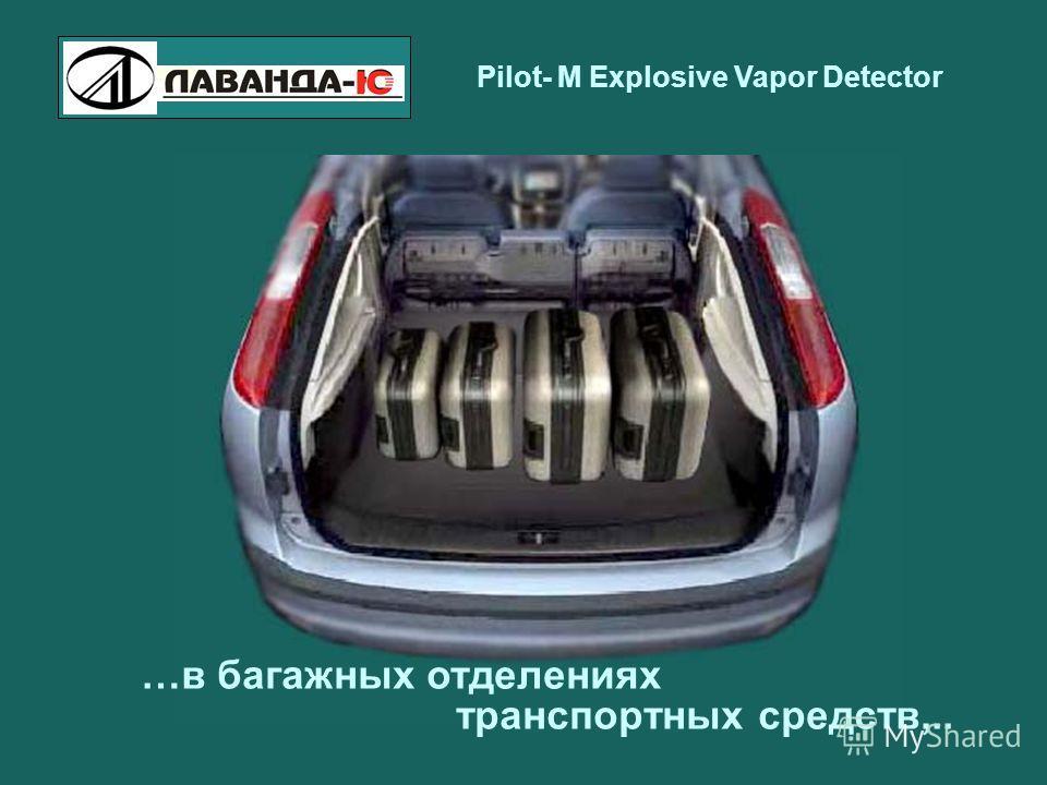 Pilot- M Explosive Vapor Detector …в багажных отделениях транспортных средств,..