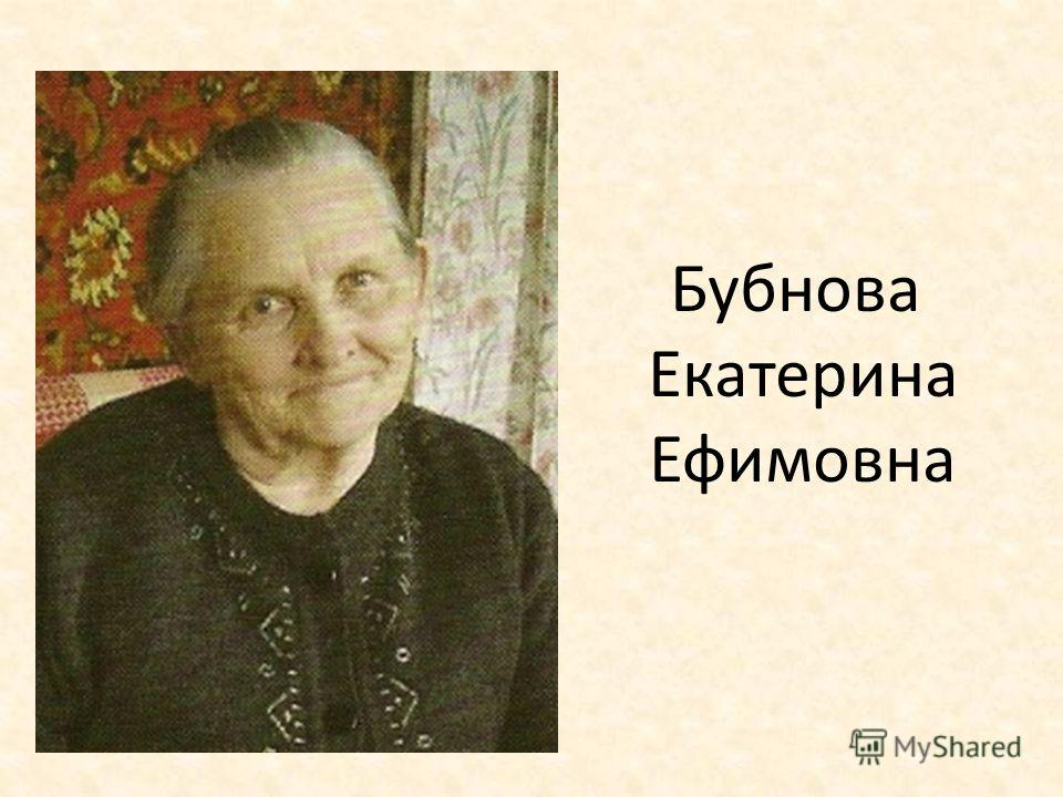 Бубнова Екатерина Ефимовна