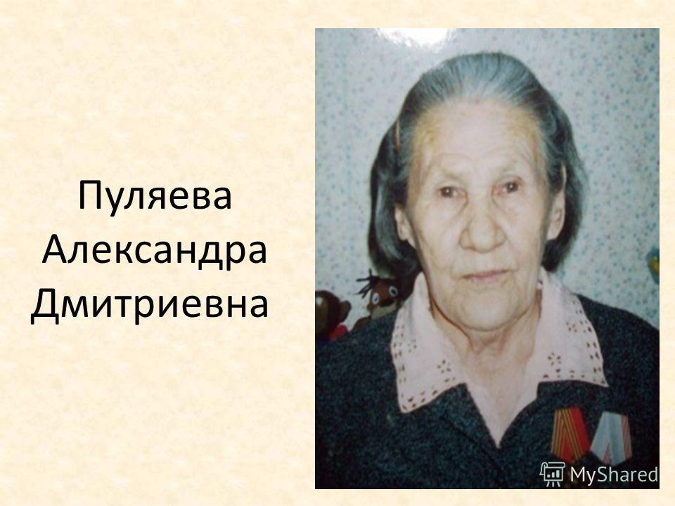 Пуляева Александра Дмитриевна