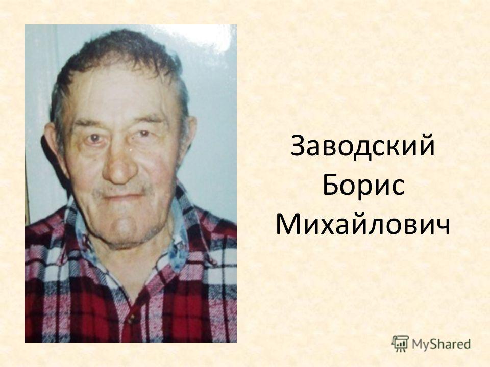 Заводский Борис Михайлович
