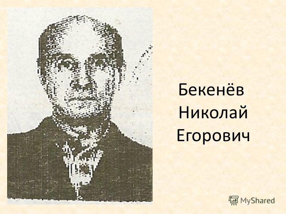 Бекенёв Николай Егорович