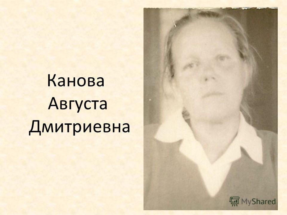 Канова Августа Дмитриевна