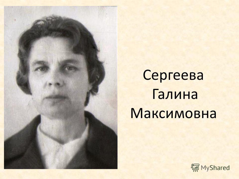 Сергеева Галина Максимовна