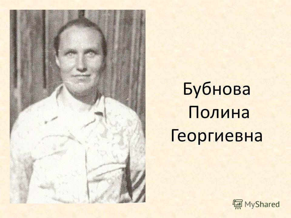 Бубнова Полина Георгиевна