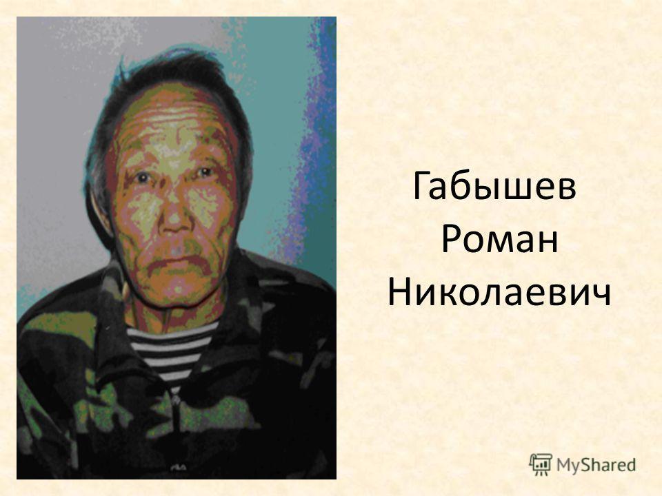 Габышев Роман Николаевич