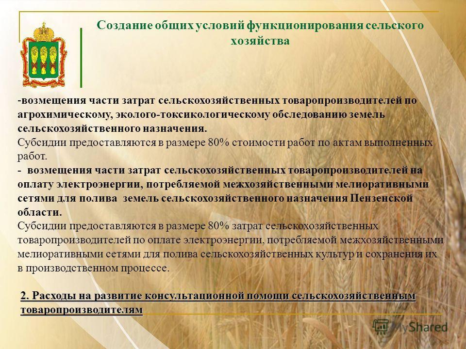 Создание общих условий функционирования сельского хозяйства - 2. Расходы на развитие консультационной помощи сельскохозяйственным товаропроизводителям -возмещения части затрат сельскохозяйственных товаропроизводителей по агрохимическому, эколого-токс