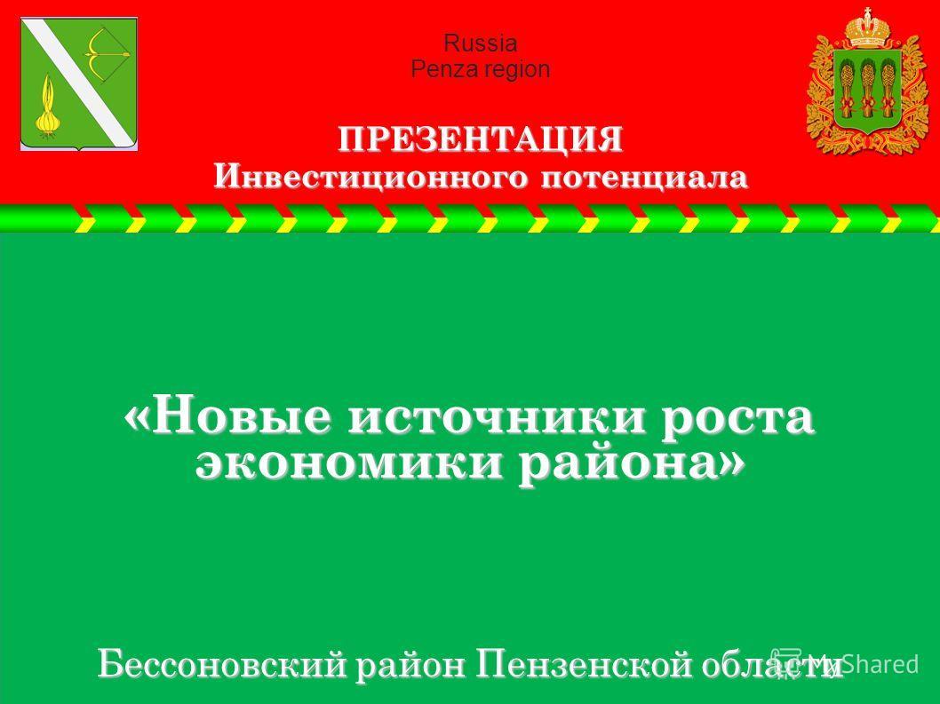«Новые источники роста экономики района» Бессоновский район Пензенской области Russia Penza region ПРЕЗЕНТАЦИЯ Инвестиционного потенциала