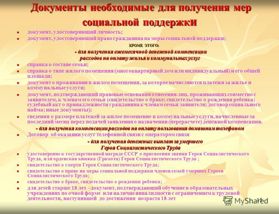 15 Документы необходимые для получения мер социальной поддержк и Документы необходимые для получения мер социальной поддержк и документ, удостоверяющий личность; документ, удостоверяющий личность; документ, удостоверяющий право гражданина на меры соц