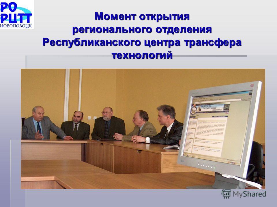 Момент открытия регионального отделения Республиканского центра трансфера технологий