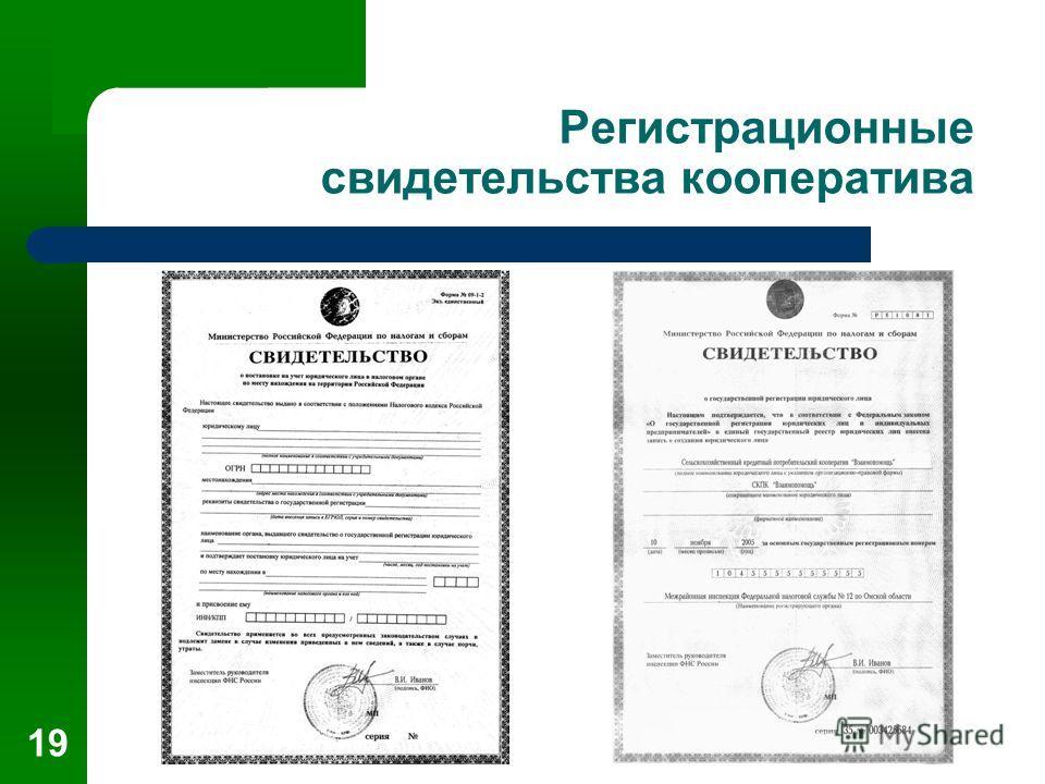 19 Регистрационные свидетельства кооператива