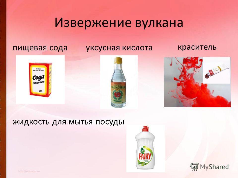 Извержение вулкана пищевая сода жидкость для мытья посуды уксусная кислота краситель