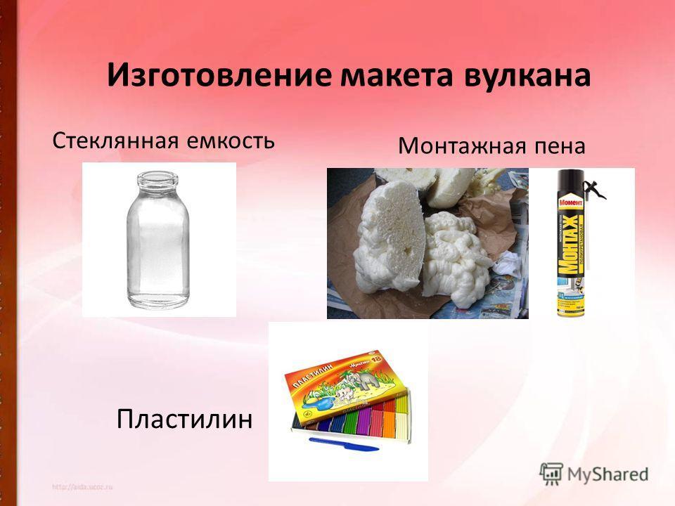 Изготовление макета вулкана Монтажная пена Пластилин Стеклянная емкость