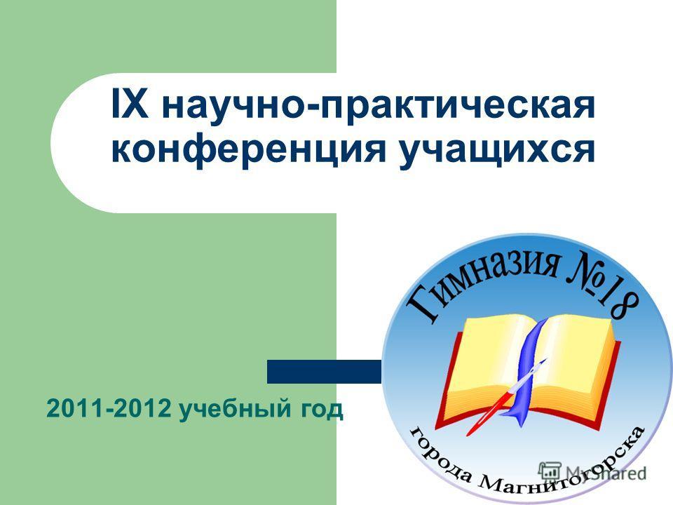 IX научно-практическая конференция учащихся 2011-2012 учебный год