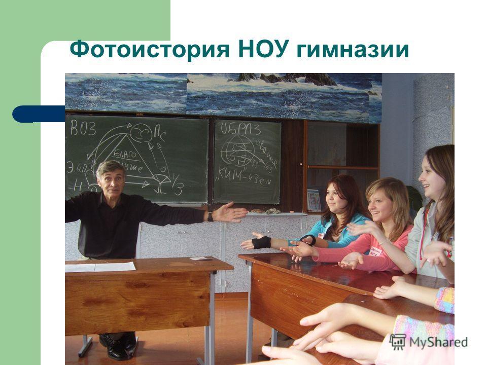 Фотоистория НОУ гимназии