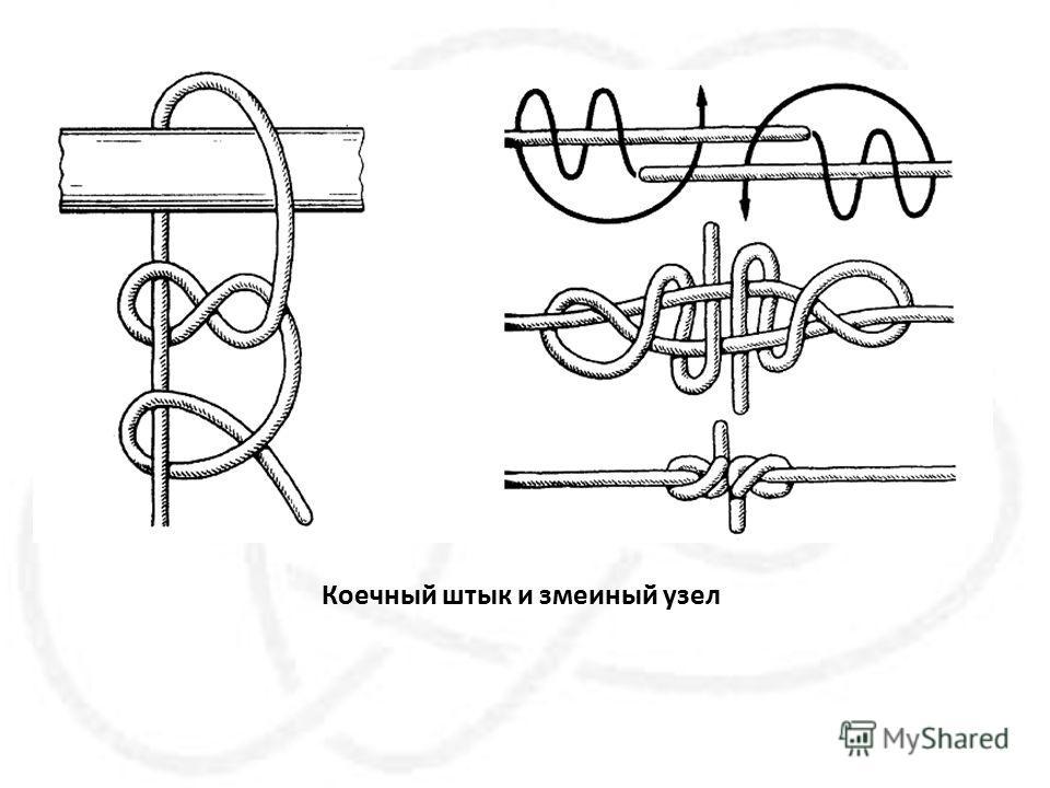 Коечный штык и змеиный узел