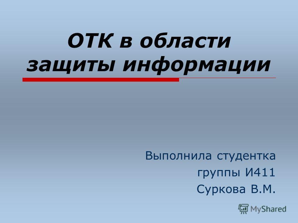 ОТК в области защиты информации Выполнила студентка группы И411 Суркова В.М.