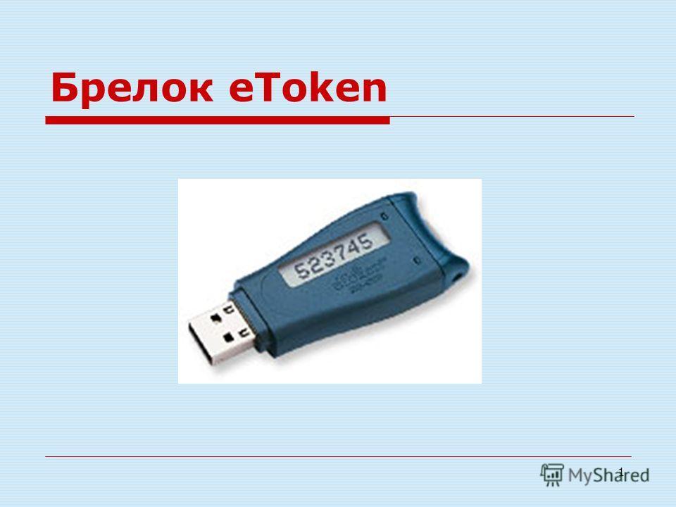 1 Брелок eToken
