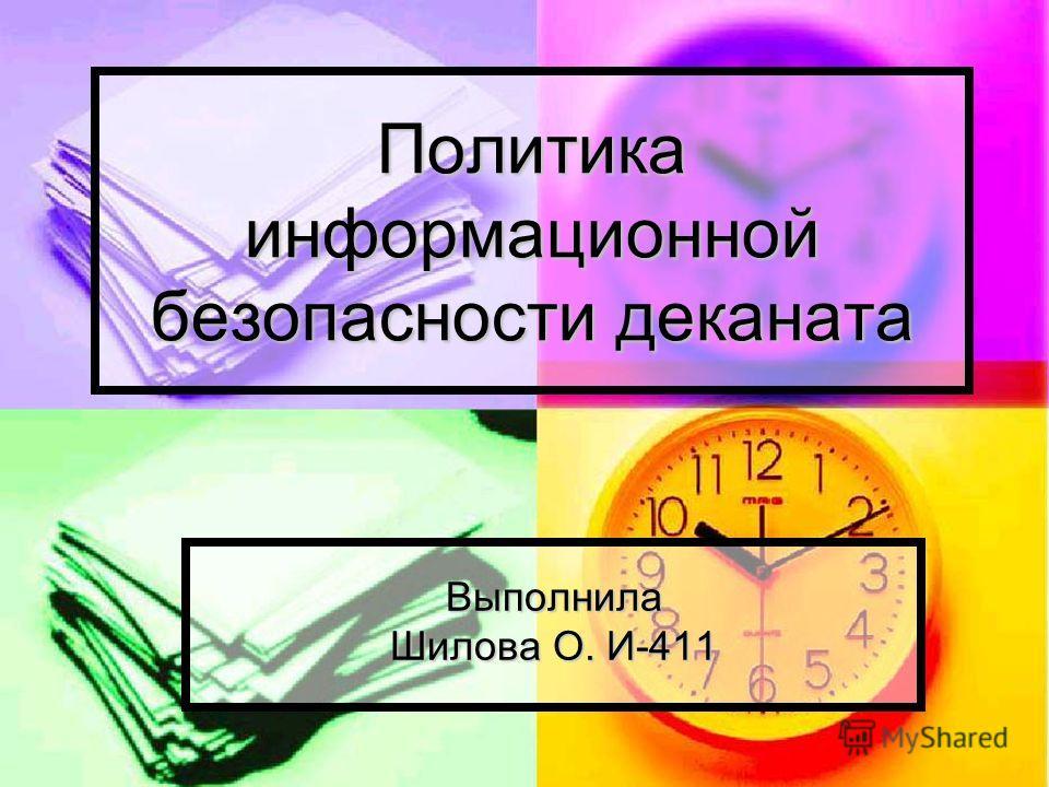 Политика информационной безопасности деканата Выполнила Шилова О. И-411