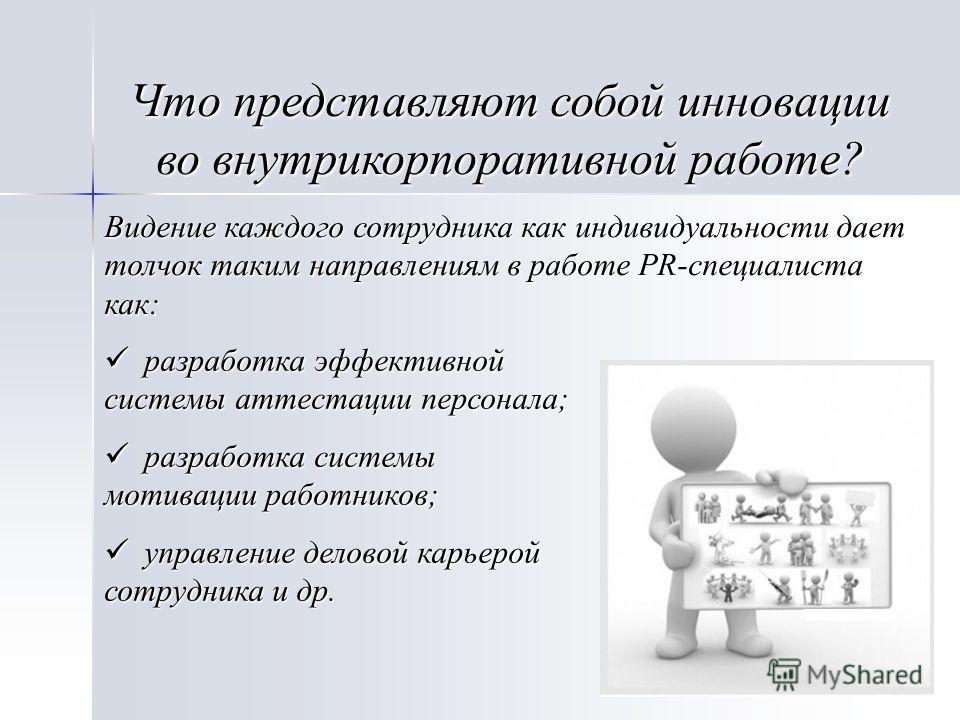 Что представляют собой инновации во внутрикорпоративной работе? разработка эффективной системы аттестации персонала; разработка эффективной системы аттестации персонала; разработка системы мотивации работников; разработка системы мотивации работников