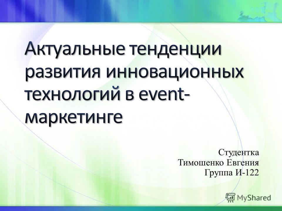 Студентка Тимошенко Евгения Группа И-122