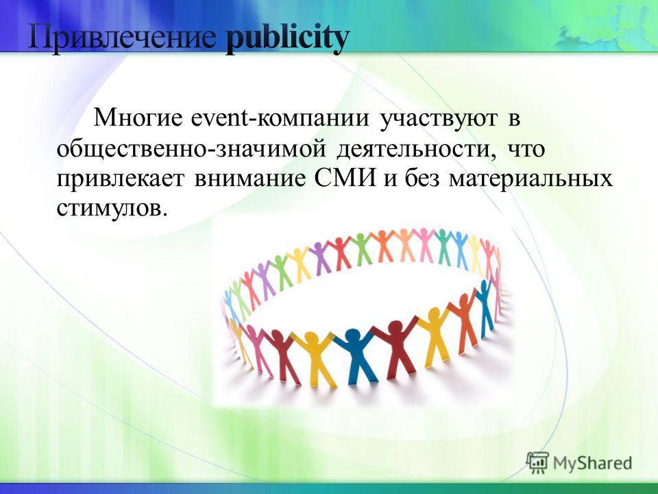 Многие event-компании участвуют в общественно-значимой деятельности, что привлекает внимание СМИ и без материальных стимулов.