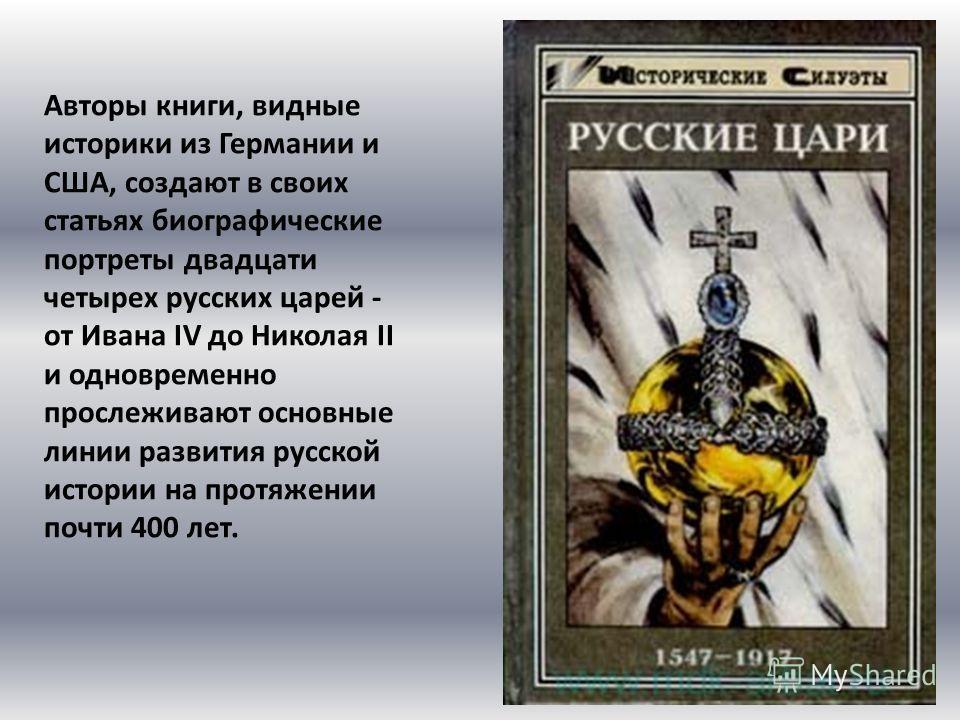 Авторы книги, видные историки из Германии и США, создают в своих статьях биографические портреты двадцати четырех русских царей - от Ивана IV до Николая II и одновременно прослеживают основные линии развития русской истории на протяжении почти 400 ле
